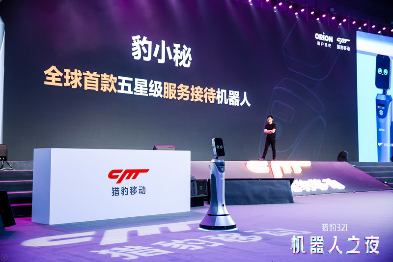 Cheetah Mobile and OrionStar unveil a series of robots and smart devices at its 321 Conference: A Night of Robots