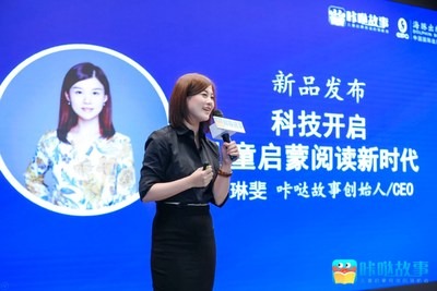 Founder and CEO of Kada Story Xie Linfei Was Speaking