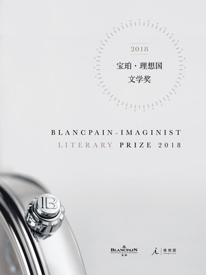 Blancpain-Imaginist Literary Prize Poster