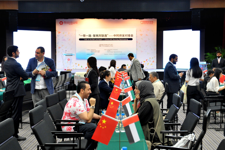 China-UAE Purchasing Matchmaking at the 122nd Canton Fair