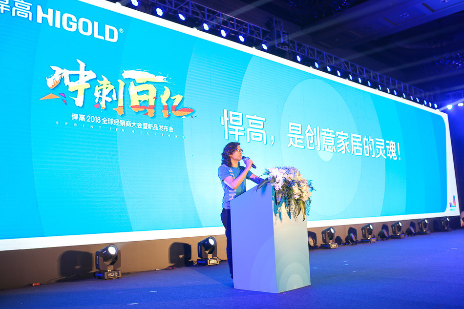 Ou Jinfeng,the chairman of Higold, made a speech at the conference