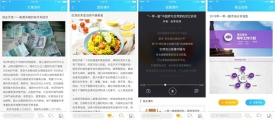 App interface of OBOR Edu
