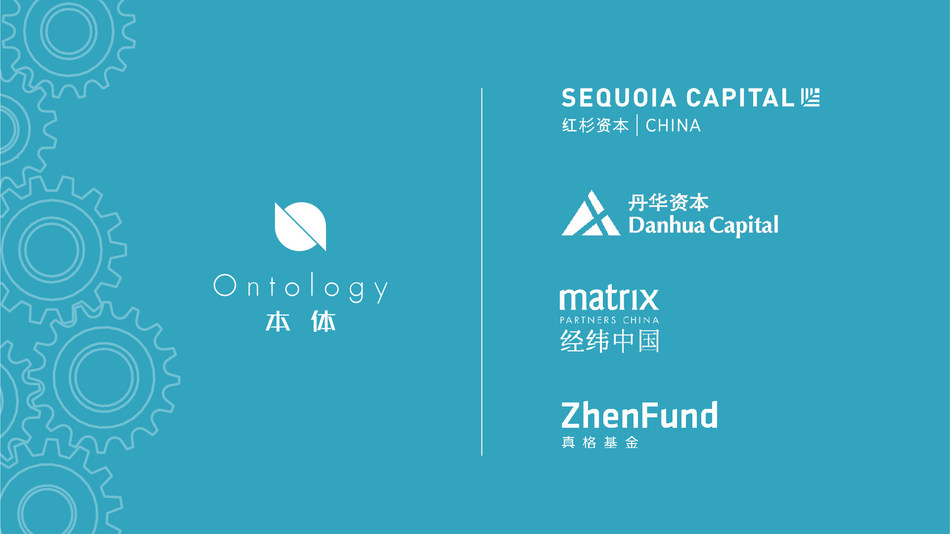 Ontology Announces Cooperation with Sequoia China, Danhua Capital, Matrix Partners China and ZhenFund
