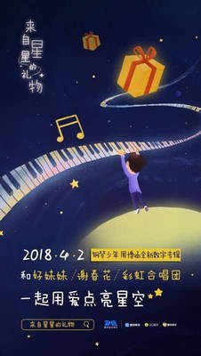 Tencent Music Releases Charity Album A Gift From The Stars for Autistic Children