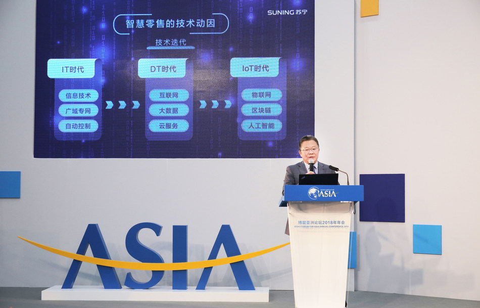 Mr Sun Weimin, Vice President of Suning.com, attended the event as the keynote speaker and shared the concept and practice insights of smart retail