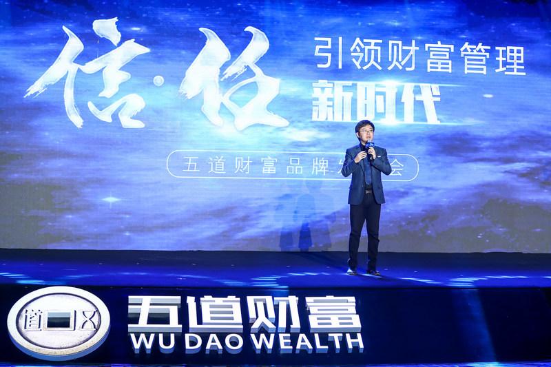 Wu Dao Wealth founding partner and chairman Hu Tianxiang delivering a speech