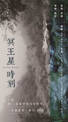 """iQIYI Film """"The Pluto Moment"""" to be Shown at Directors' Fortnight During 2018 Cannes Film Festival"""