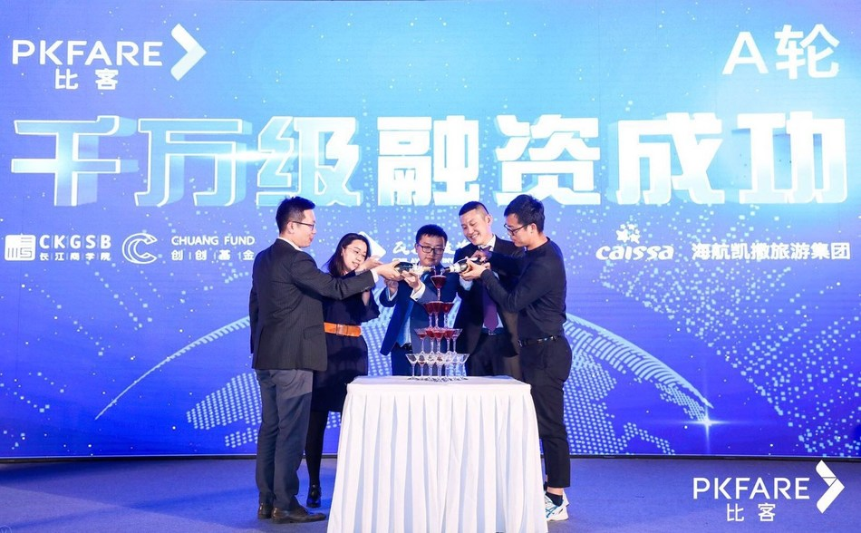 PKFARE completes A round funding with tens of million yuan, building its travel B2B market leader positing in China