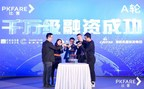 PKFARE completes Series A round funding with tens of million yuan, launching