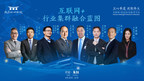 Entrepreneurs discuss how traditional industries can embrace the Internet at Internet + Zhiliangzhi (Wuzhen) Conference