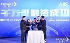 PKFARE termine une ronde de financement de série A avec des dizaines de millions de yuans, rehaussant ainsi sa position de chef de file dans le marché du voyage B2B en Chine (PRNewsfoto/Marco Polo Technology Co., Ltd)