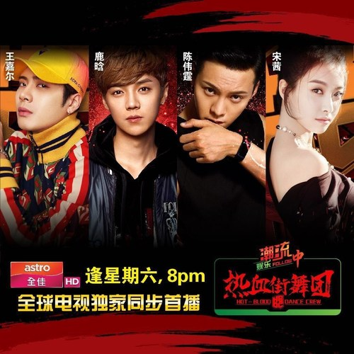 """iQIYI's """"Hot Blood Dance Crew"""" Simultaneously Broadcast by Malaysia's Leading Media Astro and Gains Popularity Overseas"""