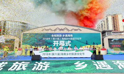 The 6th Hainan Rural Tourism Cultural Festival Kicked Off -- Nine Activities to Show Hainan's Rural Tourism Charm