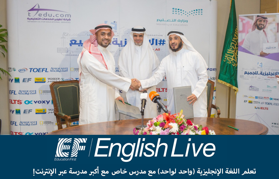 "EF General Manager (Fouad Al-Amer) with Minister of Education (Dr. Ahmed Al-Eissa) and COE of T4Edu (Dr. Mohammed Alzaghibi) at the signing ceremony of ""English for All"" program launch. (PRNewsfoto/EF English Live)"