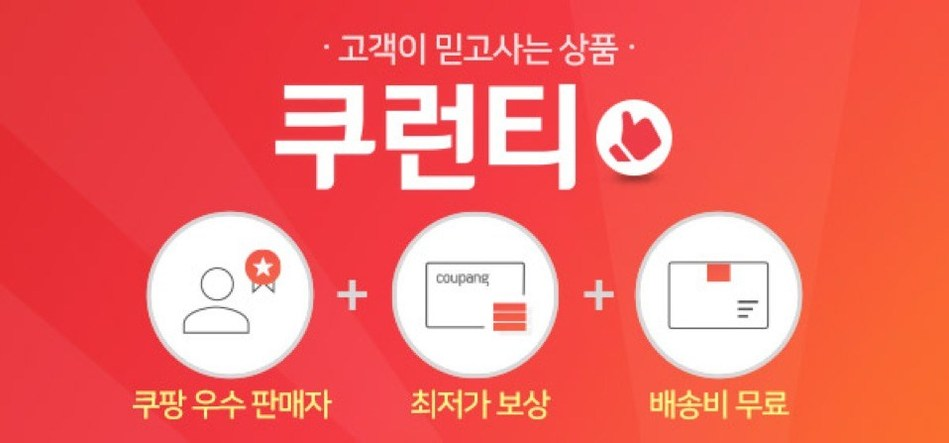 Coupang has launched a CouRantee program that guarantees reliable offerings.