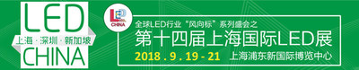 LED CHINA 2018 - Shanghai