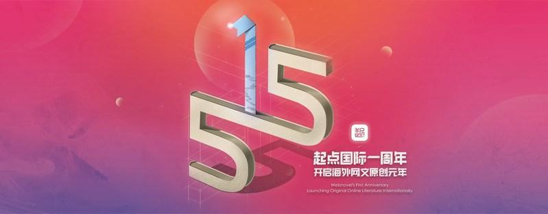 Webnovel celebrates its first anniversary