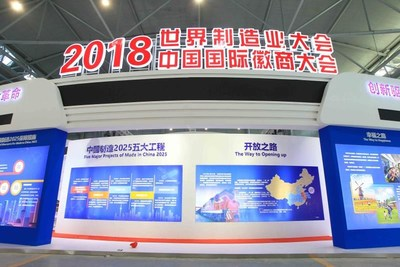 World Manufacturing Convention Set to Kick Off In Hefei