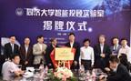 La cérémonie d'ouverture du laboratoire « Robo-Advisor » de l'Université Tongji