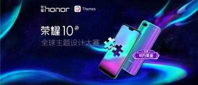 Le concours mondial de design de thème Honor 10 commence officiellement aujourd hui