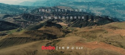 Daliang Mountains summer campaign poster
