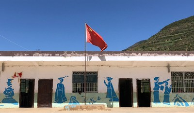 The school of students from Daliang Mountains