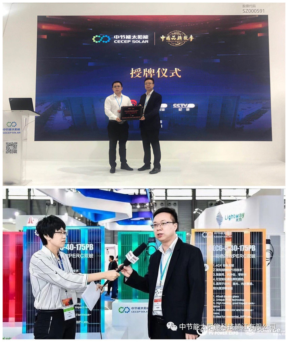 Strategic Cooperation Agreement between CECEP Solar Energy Technology (Zhenjiang) Co., Ltd. and CCTV