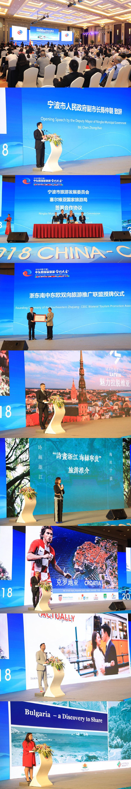 2018 China (Ningbo) - CEEC Tourism Cooperation Conference highlights