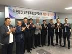 The South Korean Government Establishes Walton Blockchain Institute -- the Pioneer in Blockchain Technology Education