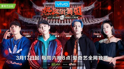 "iQIYI's ""Hot-Blood Dance Crew"" Smashes Industry Records for Total Advertising Revenue"