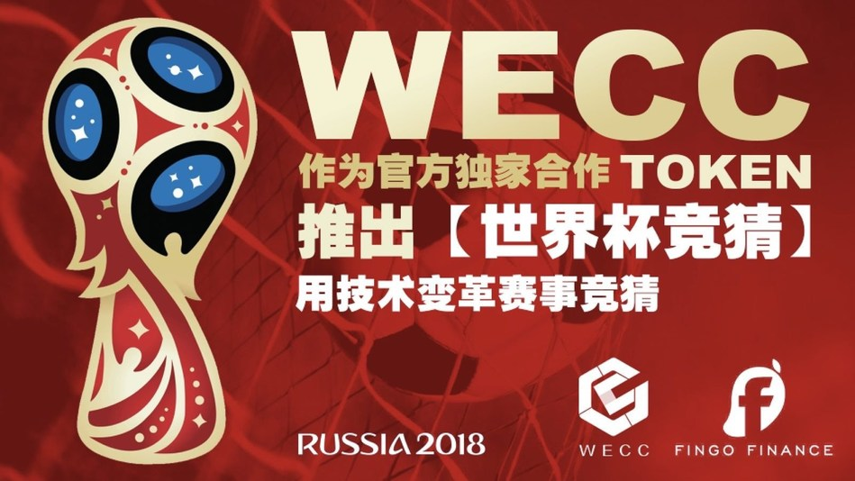 WECC launching just in time for the World Cup
