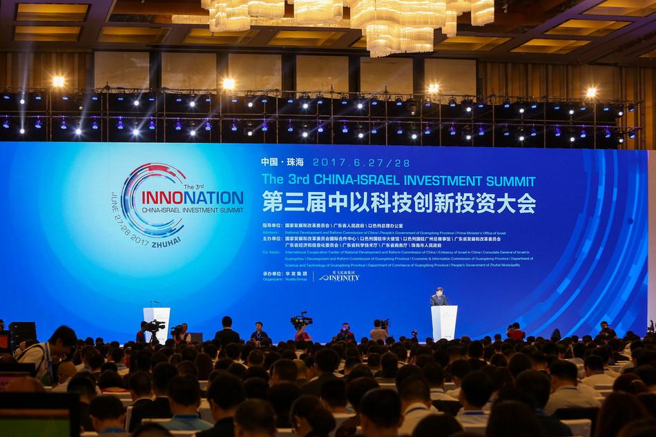 Ceremonia de inauguración de la 3ª Cumbre de Inversiones China-Israel en 2017 (PRNewsfoto/Zhuhai Huafa Group)