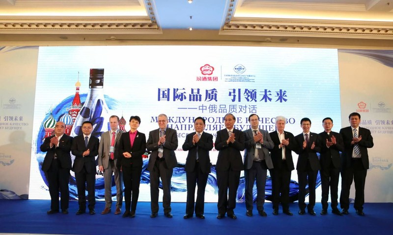 """The China-Russia Dialogue About Quality event themed """"international quality drives us to a better future"""" jointly held by Fenjiu Group and the International Exchange Center at the Moscow Representative Office of CCPIT"""