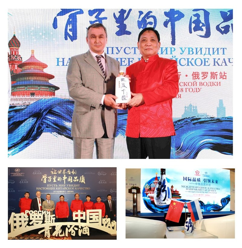 Fenjiu Group attends a dialogue about quality in Moscow on behalf of Chinese liquor makers