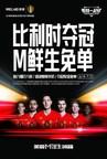 L'équipe nationale participe à la Coupe du monde et les entreprises chinoises s'efforcent d'aider la Belgique à gagner