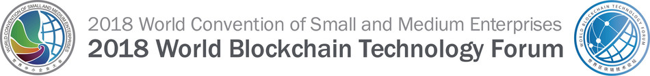 The '2018 World Blockchain Technology Forum' event co-organized by China Association for Small & Medium Commercial Enterprises in Soom Foundation