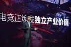 Cheng Wu : Tencent Esports va devenir une nouvelle puissance au cours de l'implantation approfondie des sports électroniques