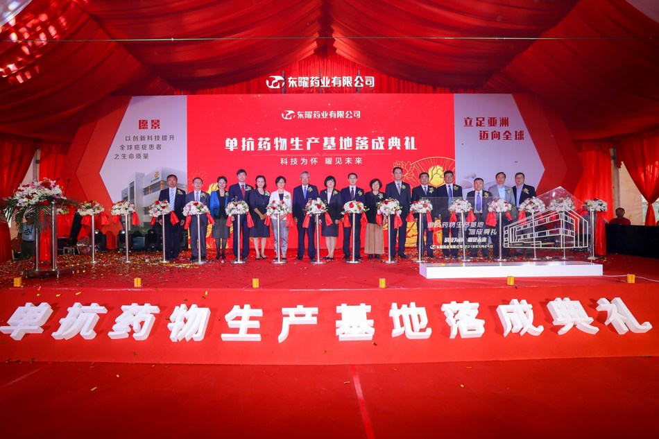 Opening ceremony for TOT Biopharm Company's 16,000L monoclonal antibodies production facility (PRNewsfoto/TOT Biopharm Company Limited)