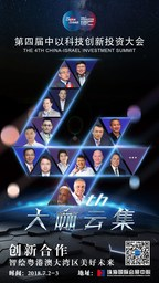 The 4th China-Israel Investment Summit will begin on July 2nd