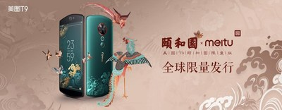 Meitu T9 �Summer Palace Limited Edition