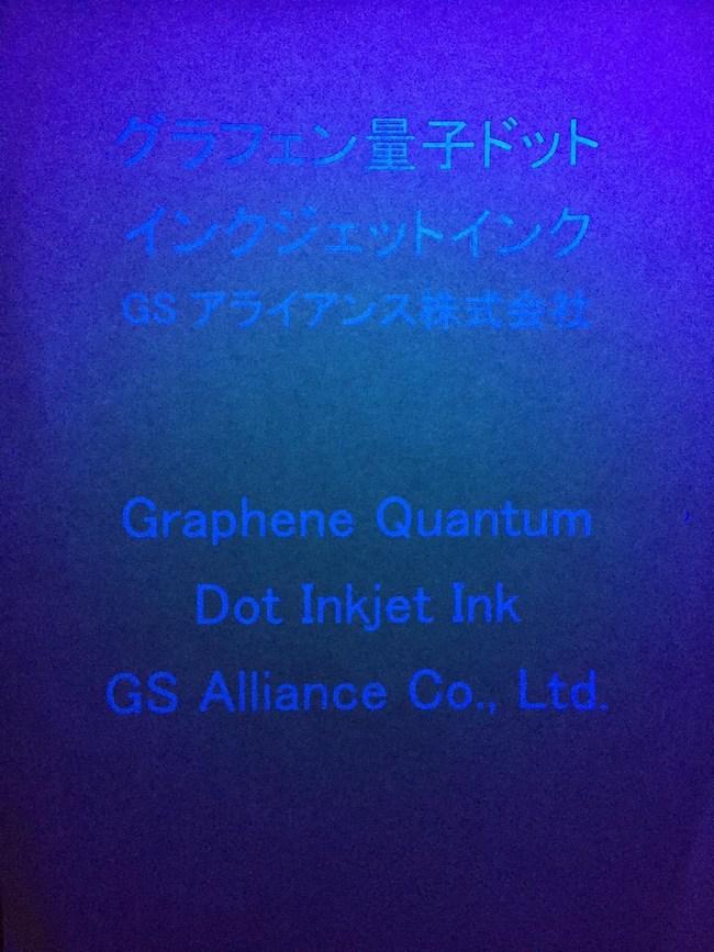Graphene Quantum Dots Inkjet Ink on normal paper under UV