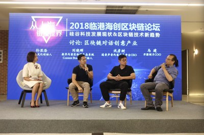 LINKING SHANGHAI TO THE WORLD - 2018 Lingang International Innovation blockchain forum