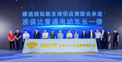 A Yadea e seus 16 maiores fornecedores mundiais lançaram um produto da edição cor de diamante (PRNewsfoto/Yadea Inc.)