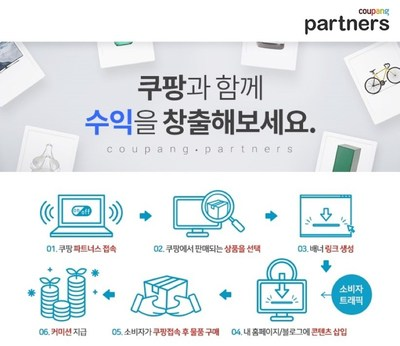 "Coupang launches a Global Affiliate Program ""Coupang Partners"" to help members monetize their online presence"