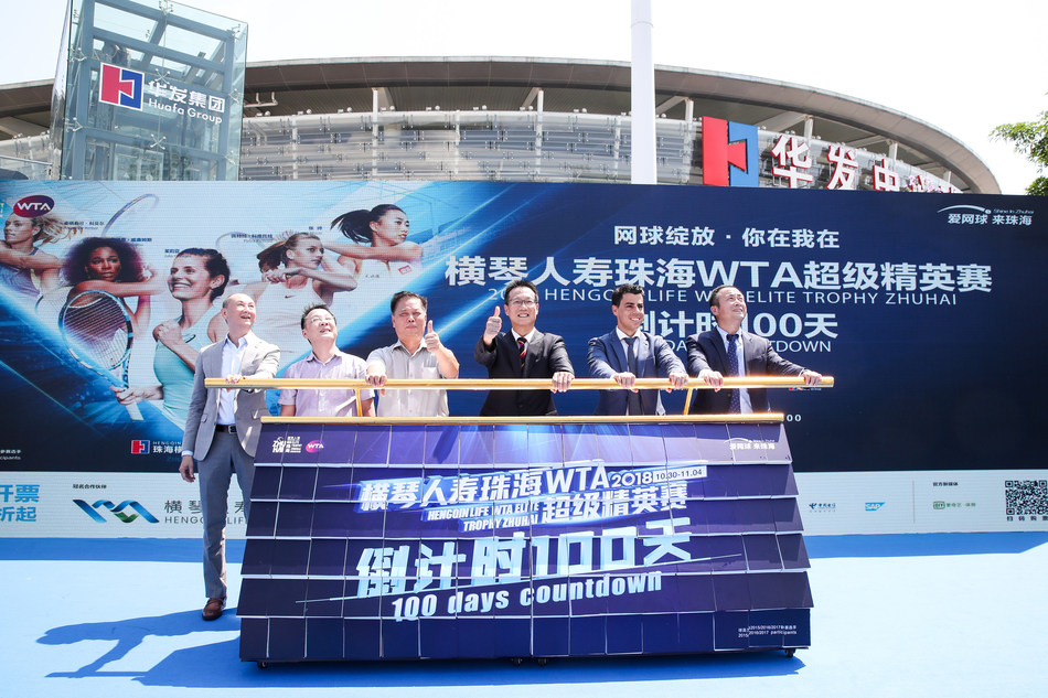 Ceremony for the 100-Day Countdown to the 2018 Hengqin Life WTA Elite Trophy Zhuhai
