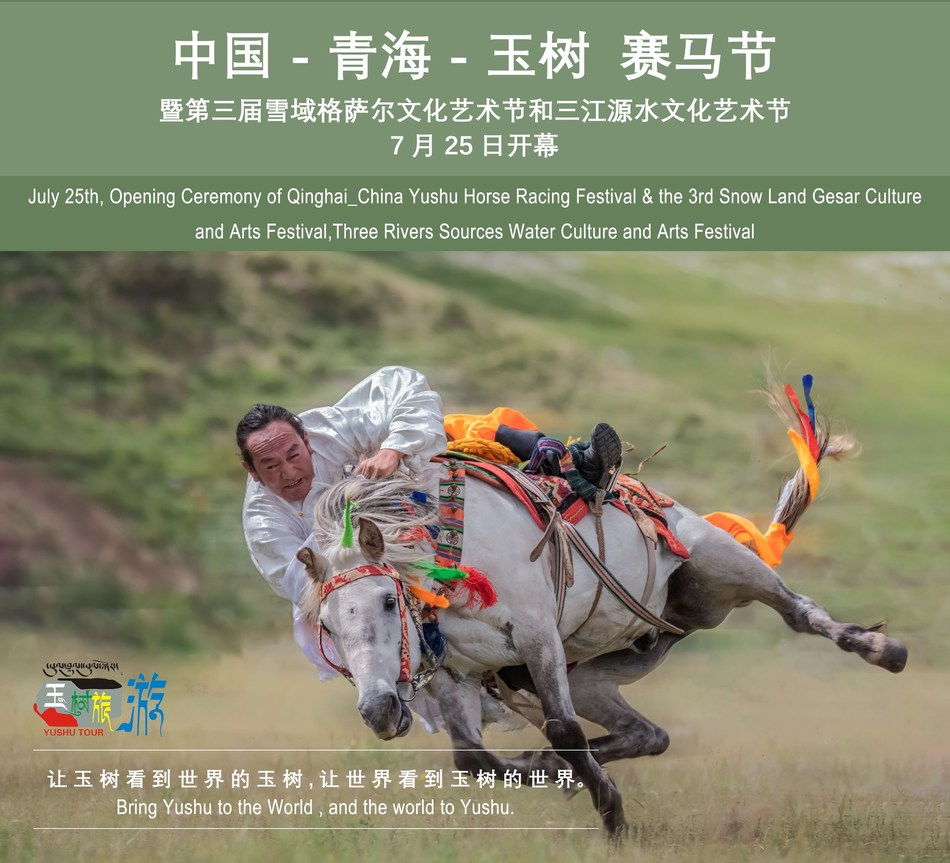 July 25th, The Opening Ceremony of Yushu's Horse Racing Festival & the 3rd Snow Land Gesar Culture and Arts Festival,Three Rivers Sources Water Culture and Arts Festival