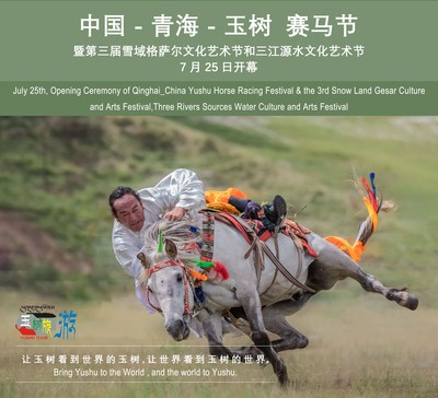 The Opening of the Yushu Horse Racing Festival and the 3rd Snow-land Gesar Arts Festival & Sanjiangyuan Water Culture Festival