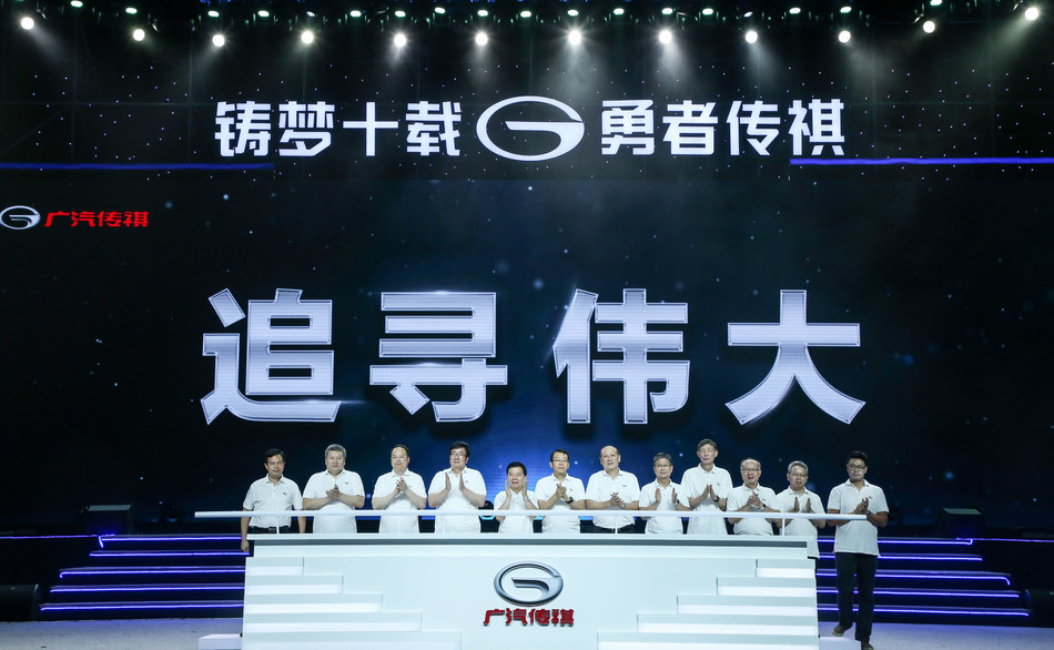 GAC Motor announces its new brand essence - The Road to Greatness - at the event