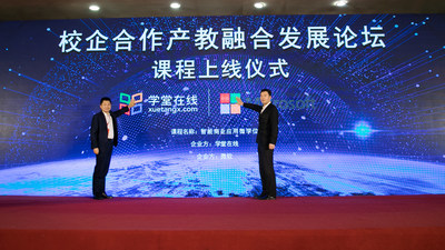 XuetangX and Microsoft during the launch ceremony