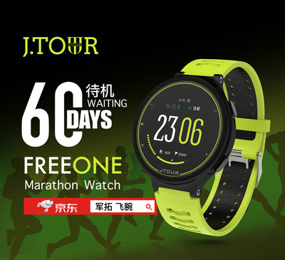 FreeOne Launched by JTOUR in Partnership with JD